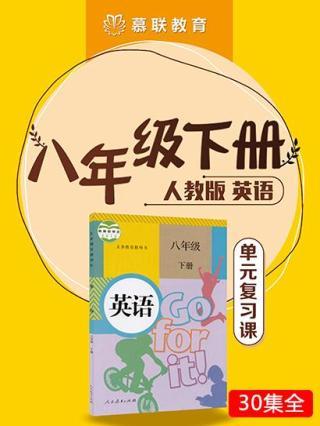 人教版初中英语八年级下册全册同步课程