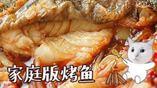 日食记_20190514_家庭版烤鱼