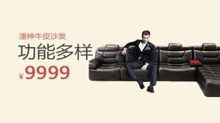 287067-潘神多功能头层牛皮电动沙发(限时加赠电视柜)(提货券)