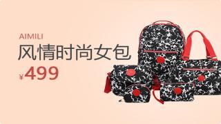 305168-AIMILI风情时尚女包套组