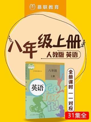 人教版初中英语八年级上册全册同步课程