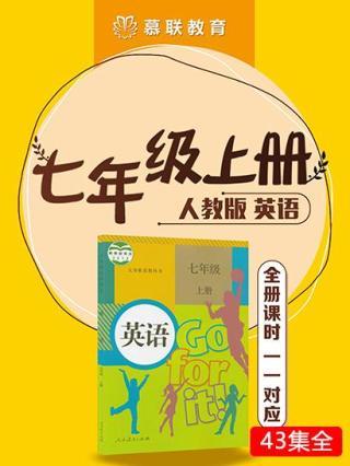 人教版初中英语七年级上册全册同步课程