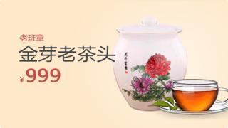 268747-老班章古树金芽老茶头升级组(工艺杯)