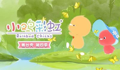 小鸡彩虹舞台秀 第4季