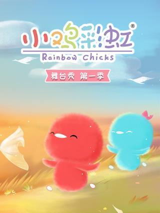 小鸡彩虹舞台秀 第1季