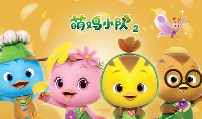 萌鸡小队 第2季
