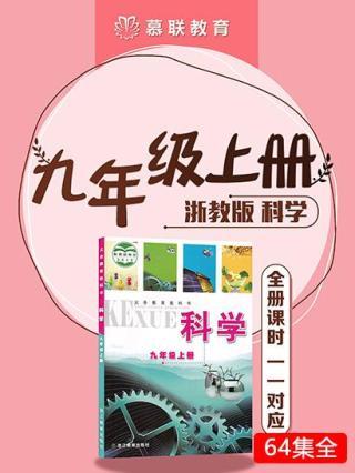 浙教版初中科学九年级上册全册同步课程