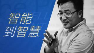 芮斌:从网络到传感器,未来世界如何实现智能到智慧