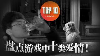 是大腿TOP10_20190521_第70期:520李哥叕失恩静?盘点游戏中十类爱情!