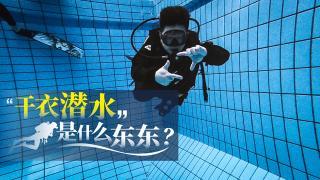 Hi走啦_20190428_?#20146;?#21183;了!潜水竟然可以这样玩,?#38498;?#28216;泳再也不会弄湿衣服了!