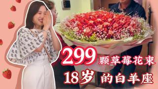 密子君_20190405_生?#31449;?#21916;趴!299颗巨型草莓告白,网红的生日原来这样过?