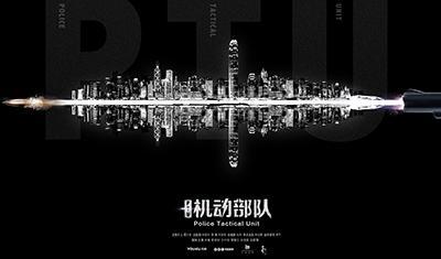 《机动部队》林峯真实还原香港警察日常