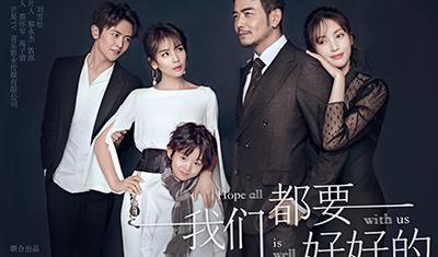《我们都要好好的》 杨烁刘涛搭档上演绝望主妇