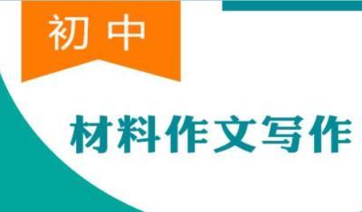 初中语文材料作文写作