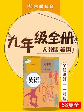 人教版初中英语九年级全册全册同步课程