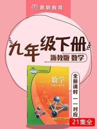 浙教版初中数学九年级下册全册同步课程