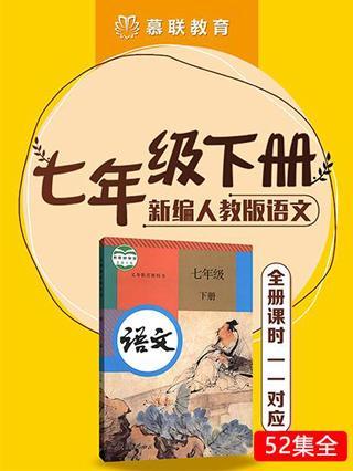 人教版新编初中语文七年级下册全册同步课程