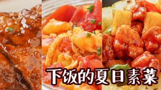 日食记_20190614_荤菜素做