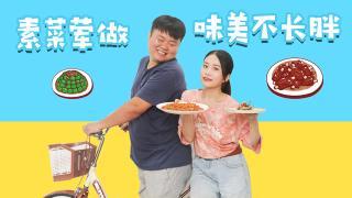 办公室小野_20190617_办公室小野素菜荤做,为陆胖准备爱心减肥餐!