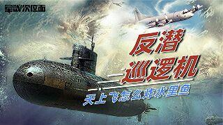 军武次位面第六季_20190617_海鲜也能反潜?不会被吃光?