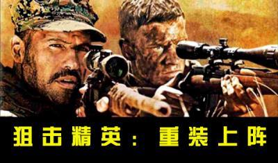 狙擊精英:重裝上陣