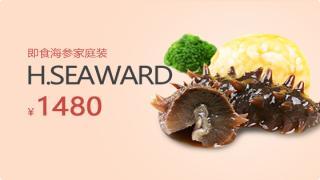 340443-H.SEAWARD即食海参家庭装(鸡煲翅)(提货券)