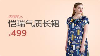 305136-恺瑞优雅丽人显瘦气质长裙