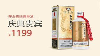 323521-茅台集团庆典贵宾酱香品鉴组