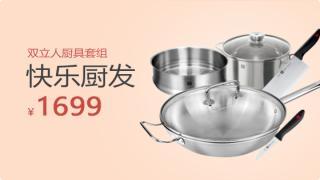 318886-双立人快乐厨发套装
