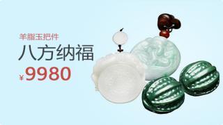 309406-鼎云轩八方纳福羊脂玉把件(蜜蜡吊坠)