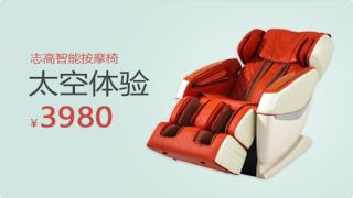 335975-志高零重力智能按摩椅(提货券)