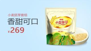 341199-智膳堂小麦胚芽健康套组