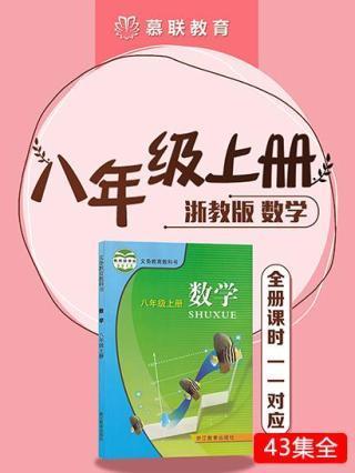 浙教版初中数学八年级上册全册同步课程