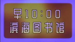 钱千千的正经生活_20190227_打卡天津网红图书馆