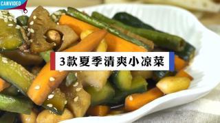 夏日小凉菜