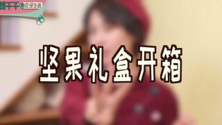 钱千千的正经生活_20190404_坚果礼盒开箱