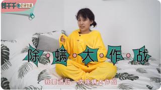 钱千千的正经生活_20190221_除螨小物推荐