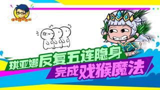 徐老师来巡山_20190708_222:琪亚娜反复五连隐身 完成戏猴魔法