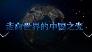 对话新时代_20190705_刘远贵:走向世界的中国之光