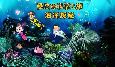 酷杰的科学之旅 第2季:海洋探秘