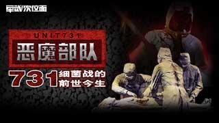 军武次位面第六季_20190705_日本731细菌部队