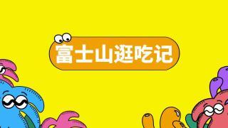 咔咔就走_20181012_富士山逛吃记!