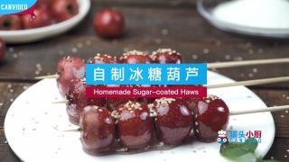 罐头小厨_20190606_自制糖葫芦
