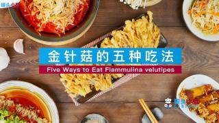罐头小厨_20190616_金针菇的5种家常吃法