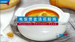 罐头小厨_20190612_电饭煲金汤花胶鸡