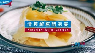 罐头小厨_20190616_解腻日式醋泡姜