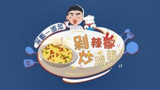 罐头小厨_20190612_剁辣椒炒鸡蛋