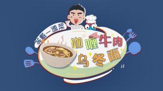 罐头小厨_20190609_超治愈的日式咖喱乌冬面