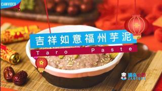 罐头小厨_20190613_福州芋泥
