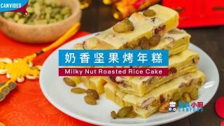 罐头小厨_20190620_奶香坚果烤年糕